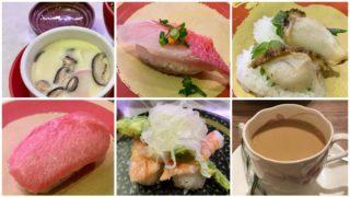 20190321はま寿司と高倉町珈琲アイキャッチ