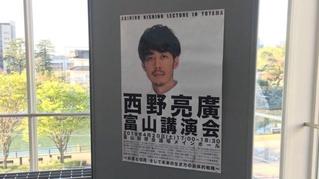20190420西野さんアイキャッチ