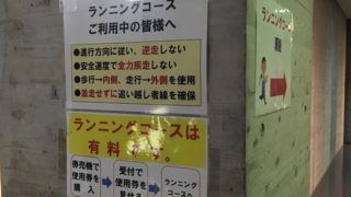 20191214富山市総合体育館アイキャッチIMG_1163