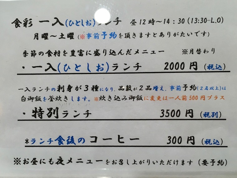 20200808一入ランチ3_やかもち蔵2_IMG_7629