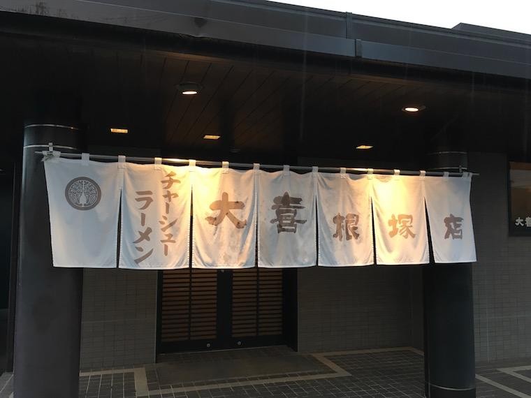 20210814大喜根塚店_IMG_7978
