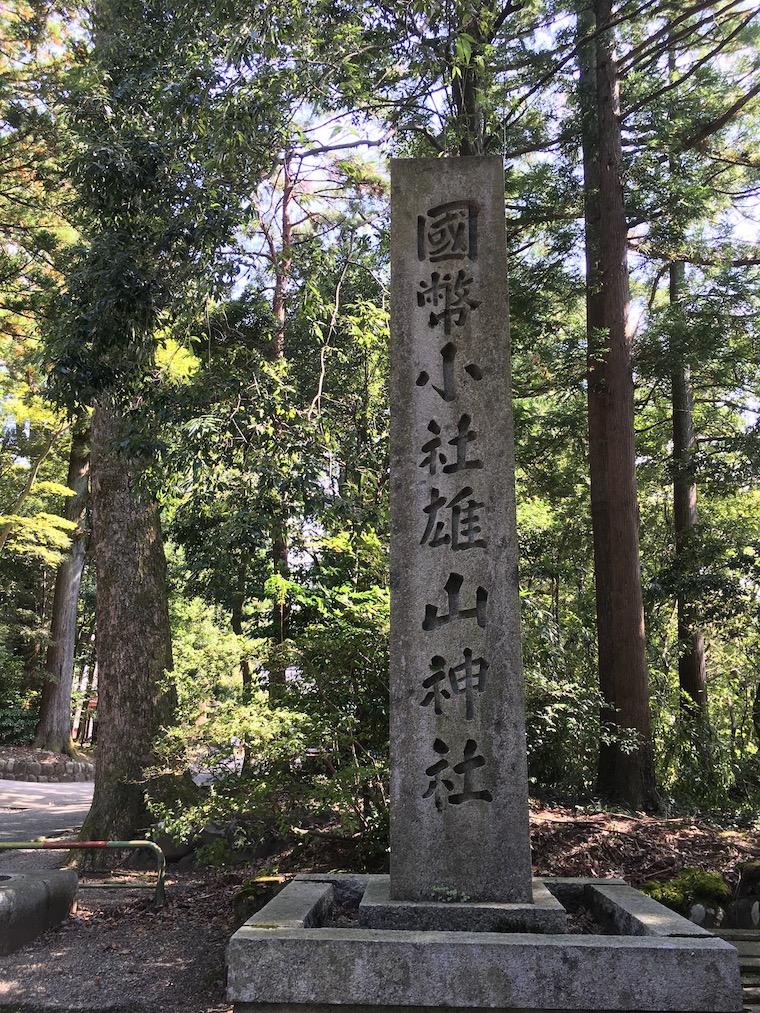 20210925雄山神社前立社壇_IMG_9517