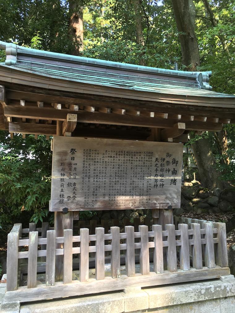 20210925雄山神社前立社壇_IMG_9519