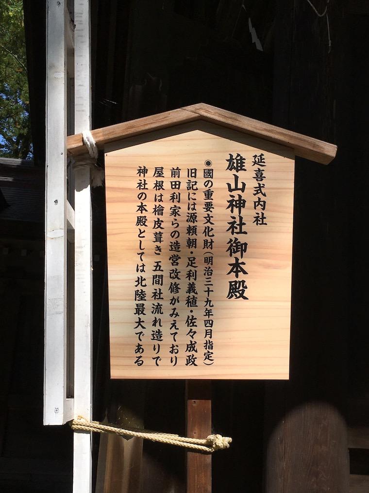 20210925雄山神社前立社壇_IMG_9526