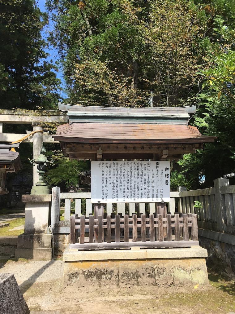 20210925雄山神社芦峅中宮_IMG_9425